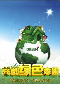 绿色环保电子宣传册