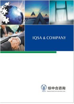 IQSA宣傳冊