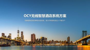 OCY无线智慧酒店方案电子画册