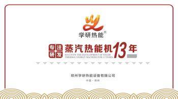 郑州学研热能设备有限公司电子画册