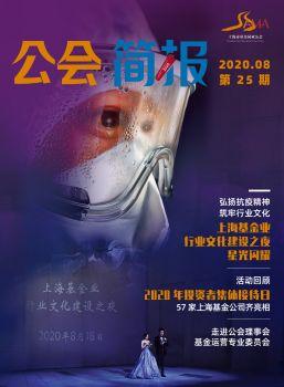 上海市基金同业公会简报第二十五期(2020.08) 电子书制作软件