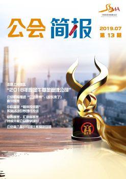 上海市基金同业公会简报第十三期(2019.07)电子书