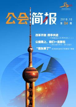 上海市基金同业公会简报第四期