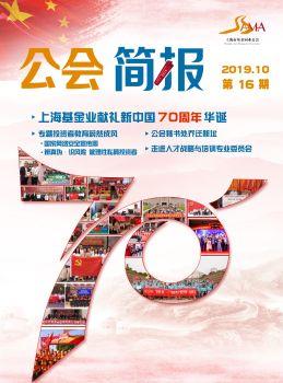 上海市基金同业公会简报第十六期(2019.10),在线电子杂志,期刊,报刊