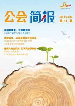 上海市基金同业公会简报第十一期(2019.05) 电子书制作平台