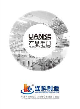 連科制造-自動化產品手冊,在線數字出版平臺