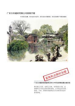 广东方舟建材招商手册