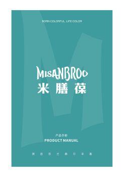 米膳葆-产品手册