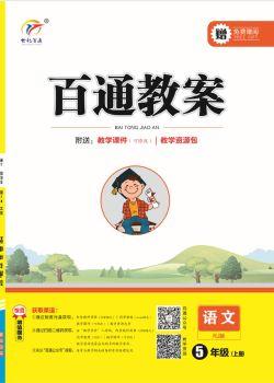 主体课堂人教版五年级语文上册教案 电子书制作平台