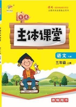 主体课堂人教版三年级语文上册教用 电子书制作软件