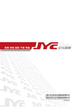 河北华氏纪元高频设备有限公司