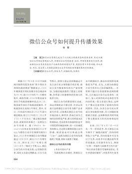www.cn-ki.net_微信公众号如何提升传播效果_张霞电子宣传册
