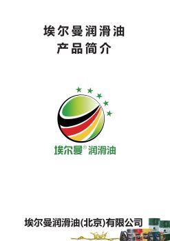 埃尔曼润滑油企业简介电子杂志
