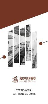 安東尼奧陶瓷 電子書制作軟件
