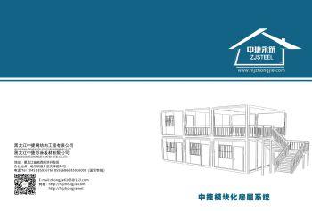 PDF集装箱宣传册