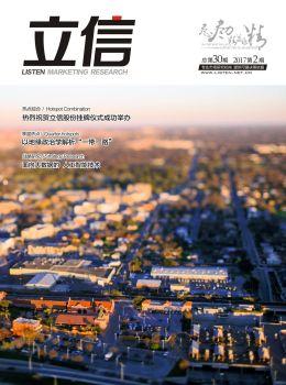 立信季刊2017年第2期
