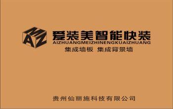 爱装美竹木纤维板色卡2021-1版宣传画册