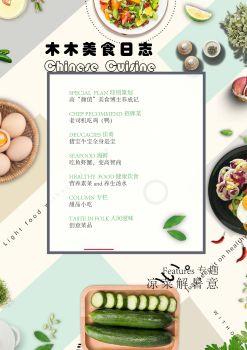 木木美食日志,翻页电子书,书籍阅读发布