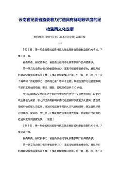 云南省纪委省监委着力打造具有鲜明辨识度的纪检监察文化走廊宣传画册