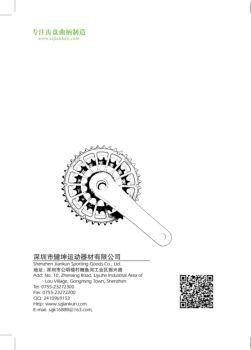 2017-2018健坤产品目录电子杂志
