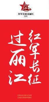红军长征过丽江卷轴画展电子书