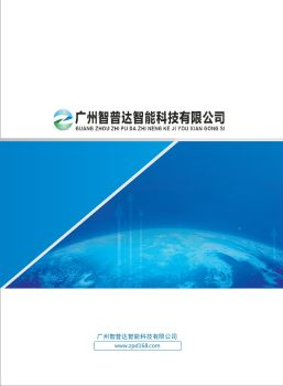 广州智普达智能科技有限公司电子画册