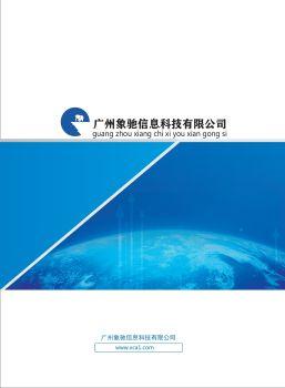 广州象驰信息科技电子刊物