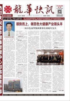 《龙华快讯》报创刊号电子刊物