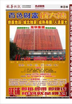 《龙华快讯》第2期电子书