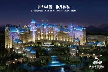 银基冰雪酒店宣传册