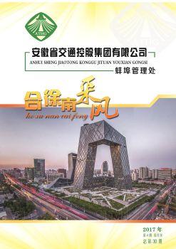 安徽省交通控股集团有限公司蚌埠管理处电子画册