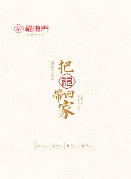 F福临门 品牌形象画册2019
