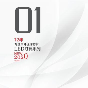 2020户外迷你灯合集-中文版画册_看图王