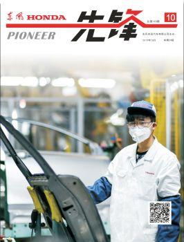 《先鋒》總第190期 2019年10月,電子期刊,在線報刊閱讀發布