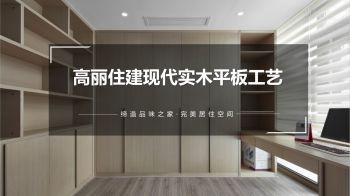 高丽住建设现代实木平板工艺宣传画册