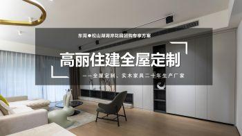 湖岸花园衣柜家具团购(高丽住建家具)电子画册