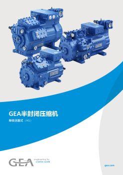 德国GEA全系列产品详情,翻页电子画册刊物阅读发布