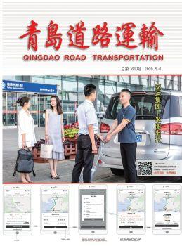 163期青岛道路运输完整版 电子书制作软件