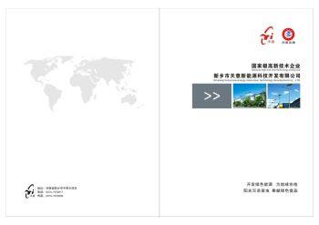 新乡市天意新能源科技开发有限公司电子画册