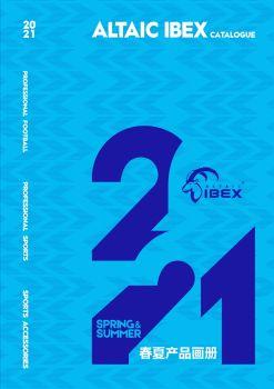 岩羚2021 春夏画册 电子书制作软件