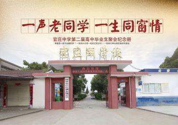 官庄中学第二届同学聚会通讯录