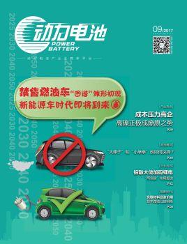 《动力电池》杂志9月刊