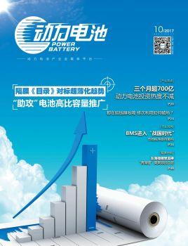 《动力电池》杂志10月刊,互动期刊,在线画册阅读发布