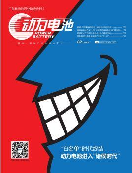 《动力电池》杂志7月刊,互动期刊,在线画册阅读发布