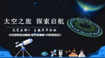 2020地产景区大型商超项目太空互联+主题华年活动策划方案 2020.5月启幕电子画册