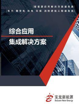 宝龙新能源宣传画册