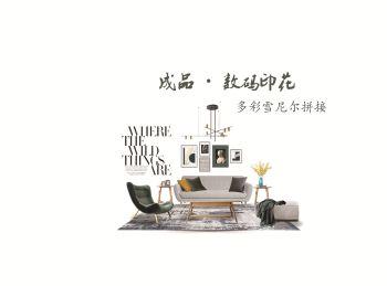 成品·数码印花-多彩雪尼尔拼接 电子书制作平台
