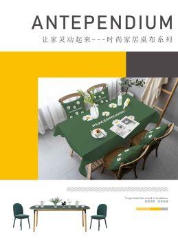 时尚家居桌布系列电子画册