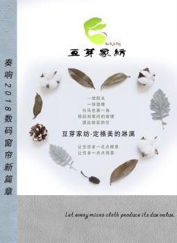 豆芽家纺2018数码印花宣传画册