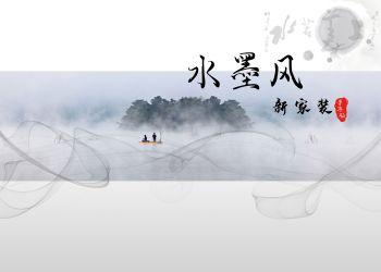 中国风-新家装电子宣传册